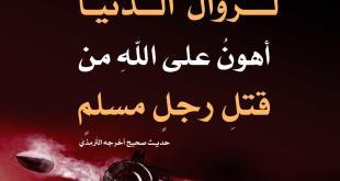المجتمع المسلم - لزوال الدنيا