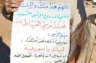 الثورة السورية - رحم الله الرئيس مرسي