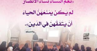 بنت الإسلام - نعم النساء نساء الأنصار