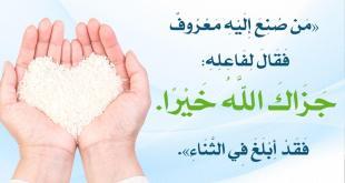 أخلاقنا الإسلامية - الشكر - جزاك الله خيرا