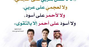 أخلاقنا الإسلامية - إن أكرمكم عند الله أتقاكم