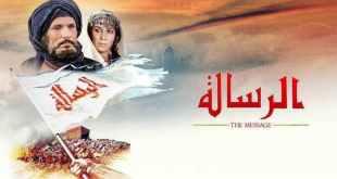 فيلم الرسالة مغالطات وأكاذيب!