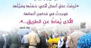 المجتمع المسلم - البلدية وإزالة المخالفات