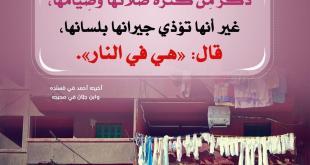 المجتمع المسلم - حق الجار