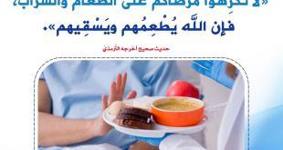 الطب النبوي - لا تكرهوا مرضاكم على الطعام والشراب