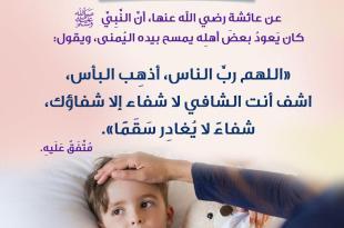 الطب النبوي - مما يرقى به المريض