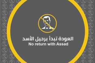 الثورة السورية - العودة تبدأ برحيل الأسد