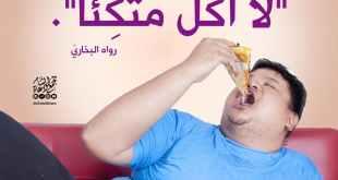 آداب إسلامية - لا آكل متكئا