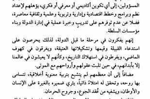 التوعية السياسية - فشل الإسلاميين في بناء الدولة