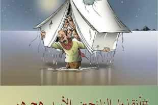 حدث وتعليق - أنقذوا النازحين، الأسد هجرهم