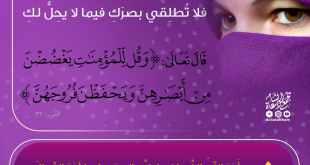 بنت الإسلام - أمر النساء بغض البصر كما الرجال