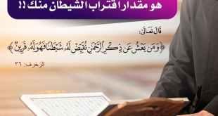 تدبرات - ومن يعش عن ذكر الرحمن نقيض له شيطانا فهو له قرين