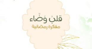 جداول ومفكرات رمضانية - قلب وضاء