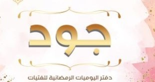 مفكرات رمضانية - جود دفتر اليوميات الرمضانية للفتيات