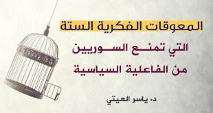 مقالات - المعوقات الفكرية الستة التي تمنع السوريين من الفاعلية السياسية