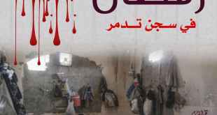 مقالات - رمضان في سجون تدمر