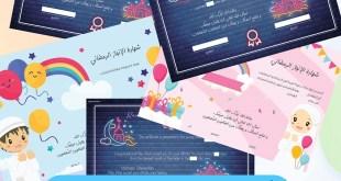 العيد - شهادات إنجاز رمضان