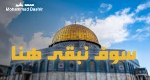 أناشيد - سوف نبقى هنا - القدس