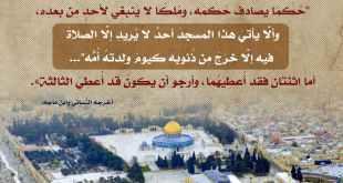 المسجد الأقصى - المسجد الأقصى