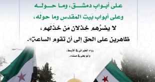 القدس - من دمشق إلى القدس جهاد لا ينقطع وعدو واحد