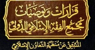 كتب ومطويات - قرارات وتوصيات مجمع الفقه الإسلامي الدولي