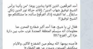 المضايقات التي تحصل للمجاهدين في جبهة الساحل