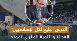 العدالة والتنمية المغربي نموذجا