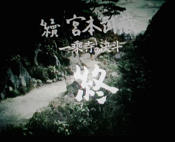 Miyamoto Musashi, Hiroshi Inagaki, 1955.