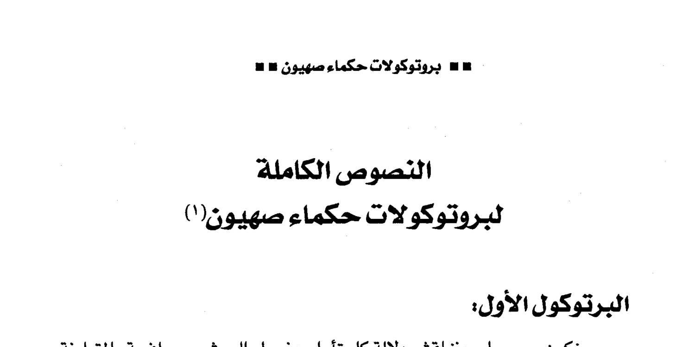 بروتوكولات حكماء صهيون منصور عبدالحكيم Pdf Docdroid