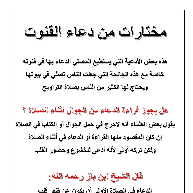 دعاء القنوت في رمضان Pdf