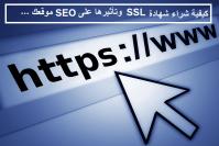 شراء شهادة ssl