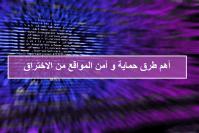 طرق حماية وأمن المواقع