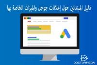 دليل المبتدئين حول إعلانات جوجل والميزات الخاصة بها