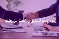 قوة جذب التسويق في البحث عن وظيفة