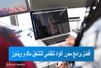 أفضل برامج تحرير البرمجية لنظام التشغيل ماك و ويندوز