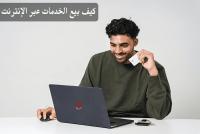 كيفية بيع الخدمات عبر الإنترنت