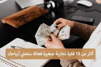 15+ فكرة تجارية صغيرة تجعلك تكسب المال في عام 2021