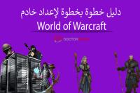 كيفية إعداد خادم World of Warcraft