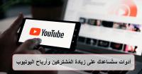 أدوات زيادة ارباح اليوتيوب