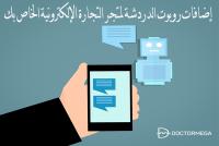 إضافات روبوت الدردشة لمتجر التجارة الإلكترونية