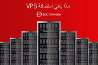 ما هي استضافة VPS