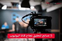 5 نصائح لتحقيق نجاح قناة اليوتيوب