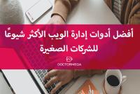أفضل أدوات إدارة الويب الأكثر شيوعًا للشركات الصغيرة