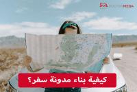 كيفية إنشاء موقع مدونة سفر