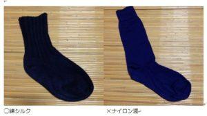2種類の靴下