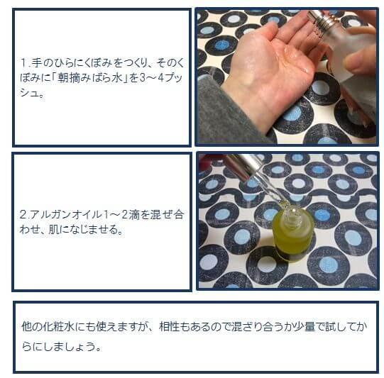 朝摘みばら水を手のひらに3~4プッシュ後アルガンオイルをなじませる