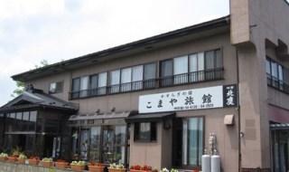 小間屋旅館(こまやりょかん)
