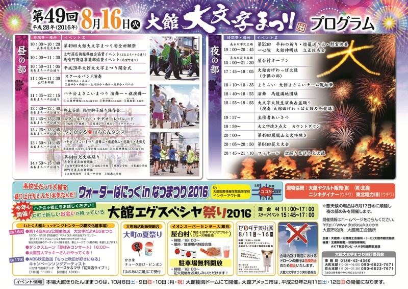 program_daimonji2016