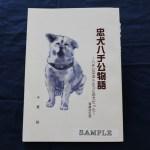 chukenhachikou_chiba01