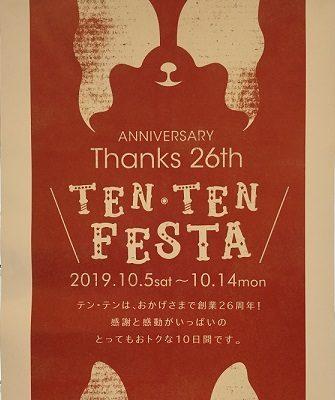 イベント告知☆テンテン祭
